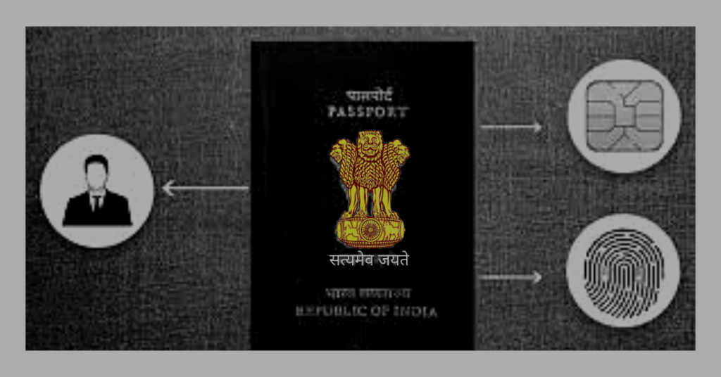 e Passport Seva India in Hindi