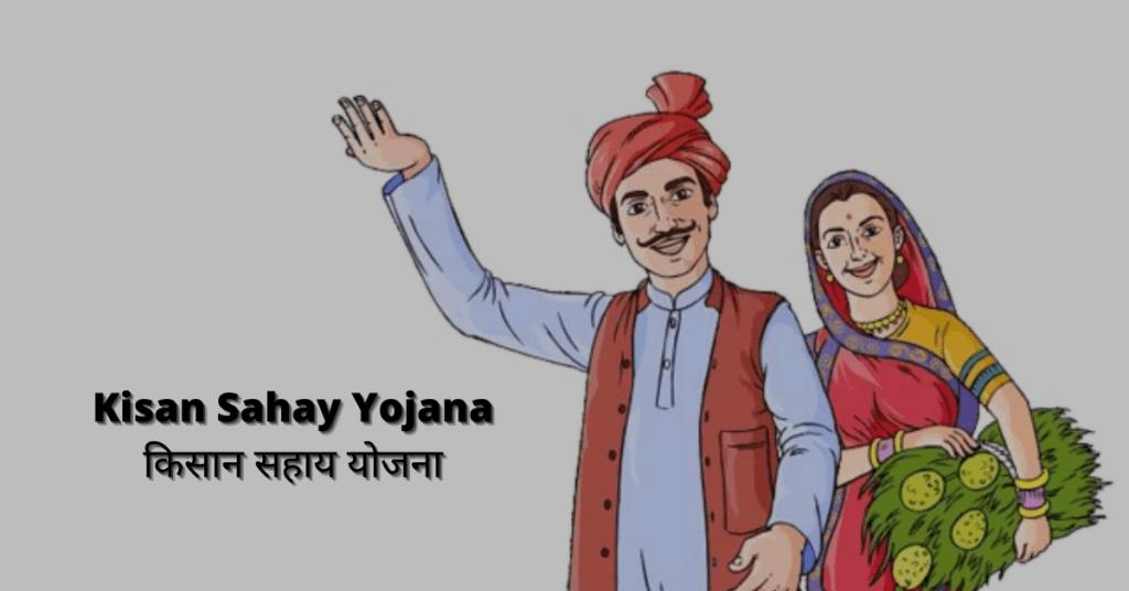 Mukhyamantri Kisan Sahay Yojana Scheme Gujarat 2020